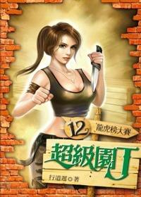 超級園丁 12 龍虎榜大賽
