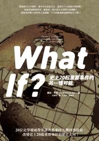 What If?史上20起重要事件的另一種可能