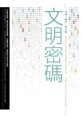 文明密碼:台灣「進步」啟示錄