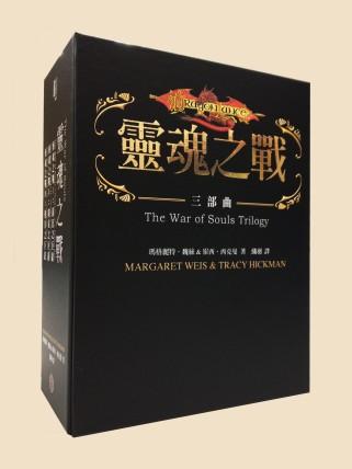 靈魂之戰精緻書盒套書