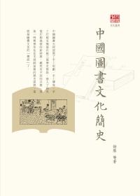 中國圖書文化簡史