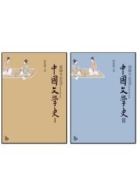 插圖本:中國文學史
