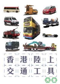 香港陸上交通工具大全