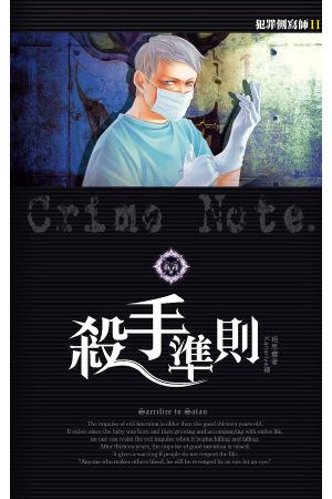 殺手準則:犯罪側寫師02