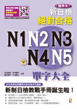 攜帶本 新制日檢!絕對合格N1,N2,N3,N4,N5單字大全(增訂版)
