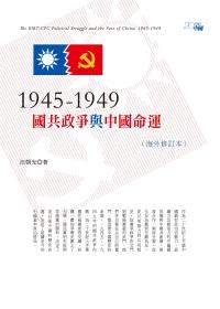 1945-1949:國共政爭與中國命運(海外修訂本)