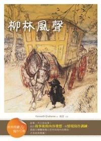 柳林風聲【經典閱讀&寫作引導】(25K)