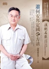 中國名臣學:漢朝名臣蕭何安邦定國之方法(2片CD、無書)