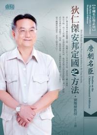 中國名臣學:唐朝名臣狄仁傑安邦定國之方法(2片CD、無書)