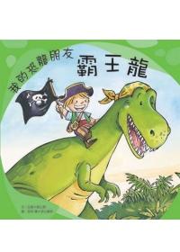 我的恐龍朋友:霸王龍