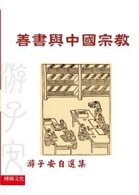 善書與中國宗教