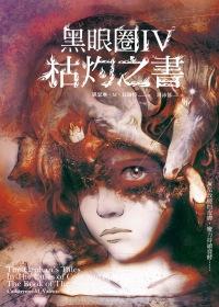黑眼圈Ⅳ:灼枯之書