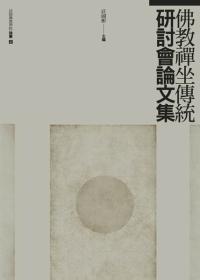 佛教禪坐傳統研討會論文集