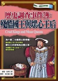 歷史調查事件簿:殘酷國王與壞心王后