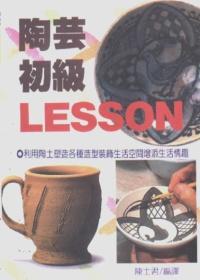 陶藝初級學習