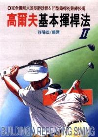 高爾夫基本揮桿法Ⅱ