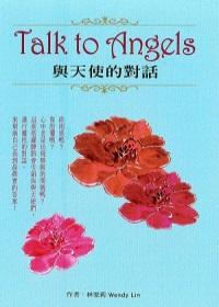 Talk to Angels與天使的對話