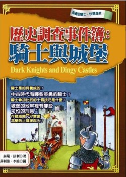 歷史調查事件簿 騎士與城堡