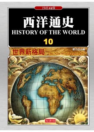 西洋通史 十 世界新格局