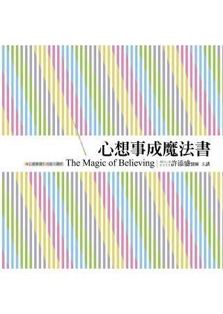 心想事成魔法書(有聲書)(12片CD)
