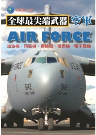 空軍:加油機.預警機.運輸機.偵察機.電子戰機
