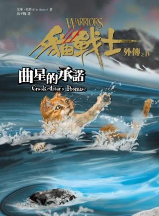 貓戰士外傳之四:曲星的承諾