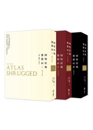 阿特拉斯聳聳肩 55周年經典紀念版(三冊不分售)