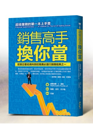 銷售高手換你當:超級業務的第一本上手書