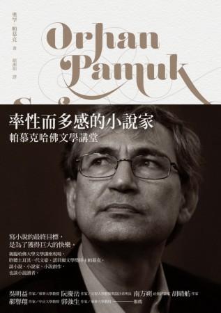 率性而多感的小說家:帕慕克哈佛文學講堂