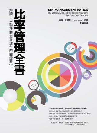 比率管理全書:解讀、串聯推動企業運作的關鍵數字