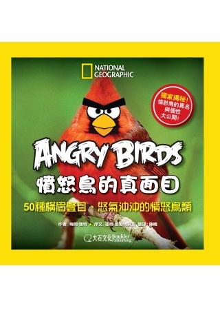 Angry Birds憤怒鳥的真面目:50種橫眉豎目、怒氣沖沖的憤怒鳥類