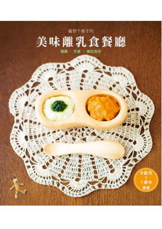 越智千惠子的美味離乳食餐廳:寶寶愛吃,媽媽必學!115道超簡單寶寶營養副食品