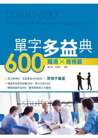 單字多益典600 職場商務篇(附MP3)