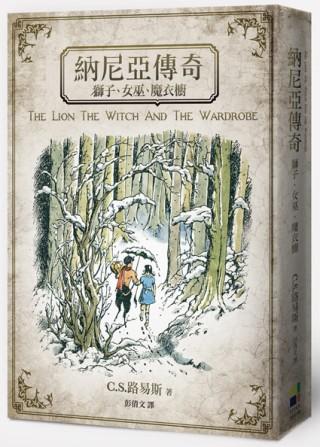 納尼亞傳奇:獅子.女巫.魔衣櫥【封面插畫改版】