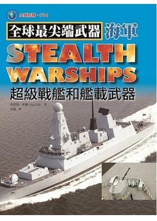 超級戰艦和艦載武器