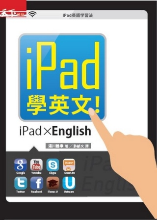 iPad學英文