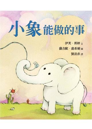小象能做的事