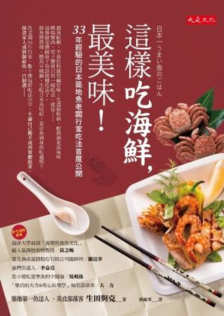 這樣吃海鮮,最美味!:33年經驗的日本築地魚老闆行家吃法首度公開