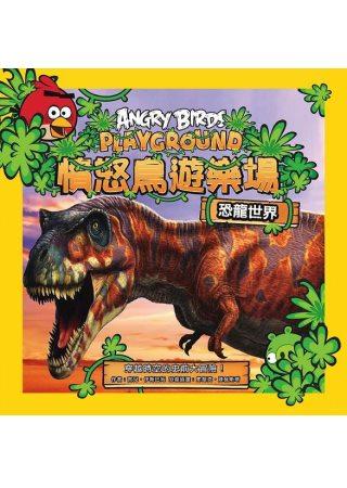 憤怒鳥遊樂場:恐龍世界 穿越時空的史前大冒險!