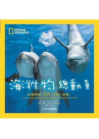 海洋生物總動員:認識海豚、鯊魚、企鵝、海龜,以及大海裡最搶眼的60種奇妙動物和牠們的水中世界