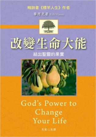 改變生命大能:結出聖靈的果實