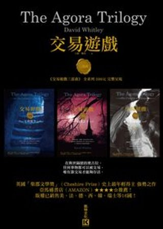 交易遊戲三部曲套書(《午夜密令》、《遺失之子》、《覺醒頌歌》)