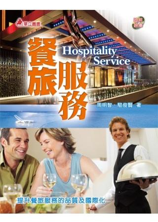 餐旅服務:提升餐旅服務的品質及國際化(附光碟)