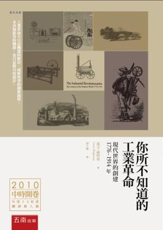 你所不知道的工業革命:現代世界的創建 1776-1914年(二版)