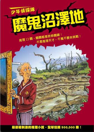 少年偵探隊:魔鬼沼澤地(新版)