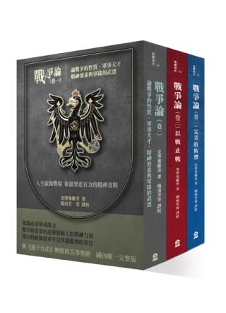 戰爭論:不朽的普魯士軍事聖經(3冊套書)