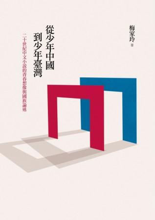 從少年中國到少年臺灣:二十世紀中文小說的青春想像與國族論述