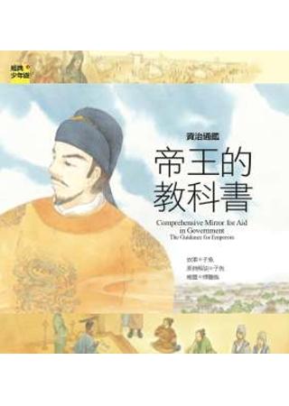 資治通鑑 帝王的教科書