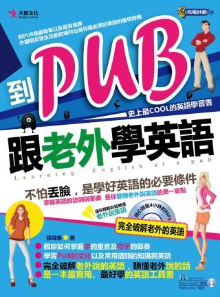 到PUB跟老外學英語