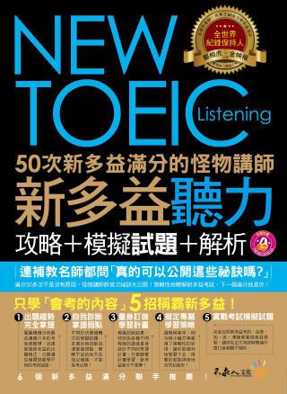 50次新多益滿分的怪物講師NEW TOEIC新多益聽力攻略+模擬試題+解析(2書 + 1CD + 防水書套)